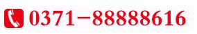 0371-88888616
